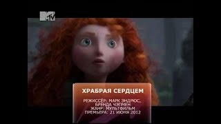 """Самые ожидаемые фильмы 2012 года: """"Храбрая сердцем"""""""