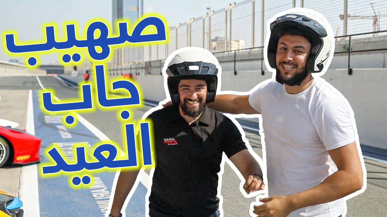 تحدي بين صهيب و كريم على حلبة دبي اوتودروم - فلوق32