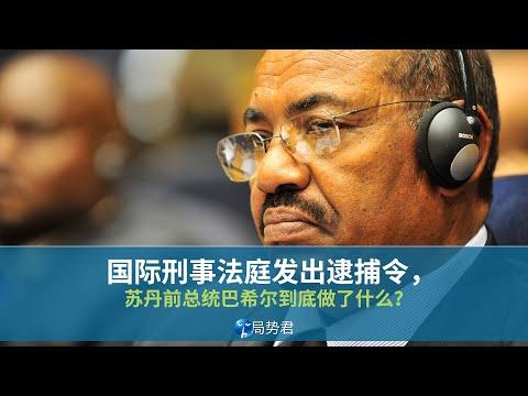 【局势君】国际刑事法庭发逮捕令,苏丹前总统巴希尔做了啥?(ICC issued arrest warrant,what did Sudan's former President Bashir do?)