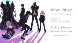 「SSSS.GRIDMAN BEST ALBUM」収録「Darken Red Sky」アレクシス・ケリヴ(CV:稲田徹)試聴動画