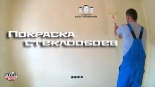 видео Стеклообои