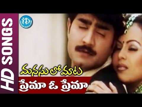 Prema O Prema Video Song - Manasulo Maata Movie || Jagapathi Babu || Srikanth || Mahima Chaudhry