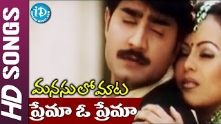 Prema O Prema Video Song  Manasulo Maata Movie || Jagapathi Babu || Srikanth || Mahima Chaudhry