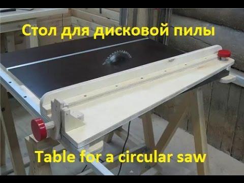 видео: Стол для дисковой пилы. table for a circular saw
