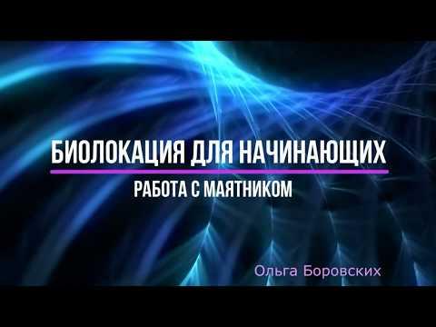 #022 Маятник для начинающих. Биолокация с Ольгой Боровских. Вебинар от 20.01.2018