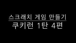 스크래치 게임,스크래치 강좌,스크래치 쿠키런, 1탄 4…