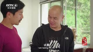 《记住乡愁》 国际版 20191006 依江而生| CCTV中文国际