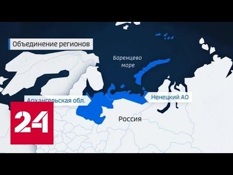 Меморандум подписан: Архангельск и Нарьян-Мар образуют новый регион - Россия 24