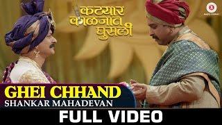 Ghei Chhand - Shankar Mahadevan | Katyar Kaljat Ghusli | Sachin Pilgaonkar | Pt. Jitendra Abhisheki