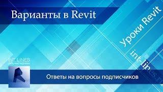 Варианты конструкций в Revit | Уроки Revit | Ответы на вопросы