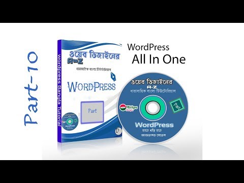 WordPress Bangla Tutorial Part-10 । How to setup sidebar & Ads on WordPress thumbnail