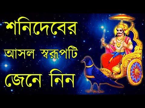 শনিদেব সম্পর্কে ভুল ধারণা দূর করুন   Untold story of Shani Dev thumbnail