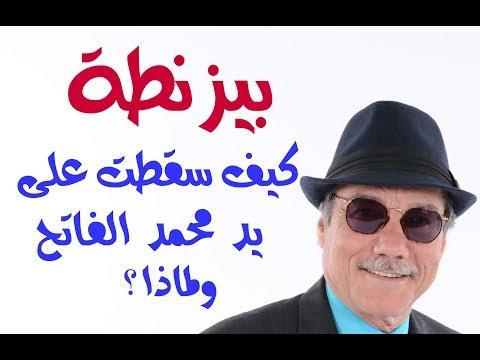 د.أسامة فوزي # 826 - دردشة تاريخية على اسوار بيزنطة