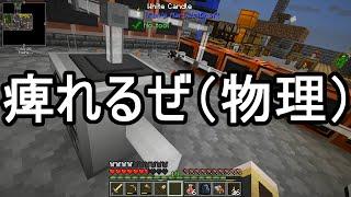 【Minecraft】ありきたりな高度工業#22【FTB Interactio…
