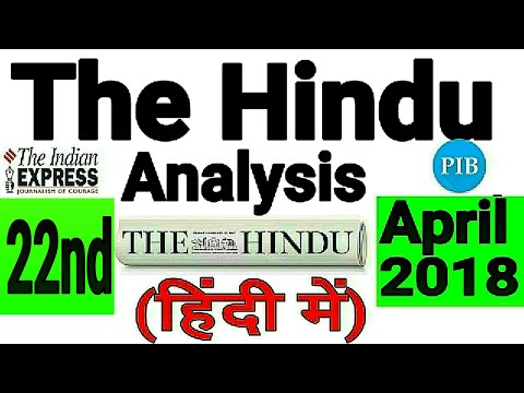 22 April 2018-The Hindu News Paper Analysis-[UPSC/SSC/IBPS/All Government Exam] Current affairs
