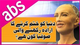 What/Who is Sophia | Sophia Robot | [Urdu / Hindi]