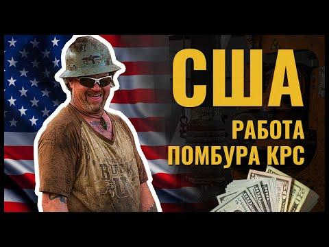 АМЕРИКАНСКАЯ БУРОВАЯ. Работа бурильщика и помбура КРС в США.