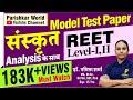 Gambar cover Sanskrit Model Test Paper | संस्कृत व्याकरण | By Namita Sharma | संस्कृत मॉडल पेपर | Reet Level I,II