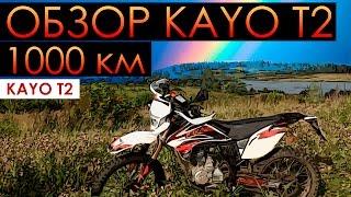 Обзор Kayo T2 ENDURO мотоцикла на пробеге 1000 км. Кайо Т2 250 Эндуро