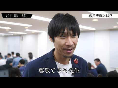 【実績者インタビュー】井上 聡さん