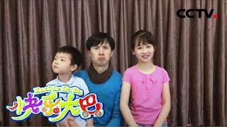《快乐大巴》 20200703 家有榜样 舞蹈家黄豆豆和一双儿女|CCTV少儿