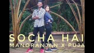 Socha Hai | Baadshaho | Dance Cover | Emraan Hashmi, Esha Gupta | T-Series |
