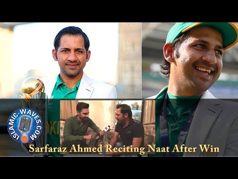 Sarfraz Ahmed Reciting Naat After Winning ICC Championship Trophy 2017 thumbnail