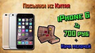видео Китайский iPhone 6, iPhone 6s с Aliexpress. Как найти?!