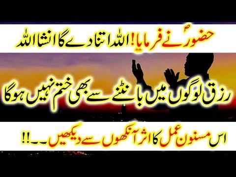 Rizq Ka Khas Nabvi Masnoon Amal Wazifa In Urdu Ghar Main Dakhil Hoty Wazifa Karein Peer Kamil Wazaif