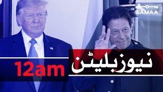 Samaa Bulletin - 12AM -23 July 2019