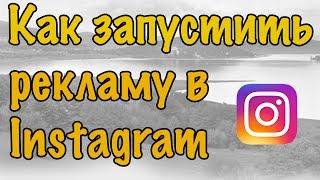Как запустить  рекламную кампанию в ленте или сториз Инстаграм (Instagram)