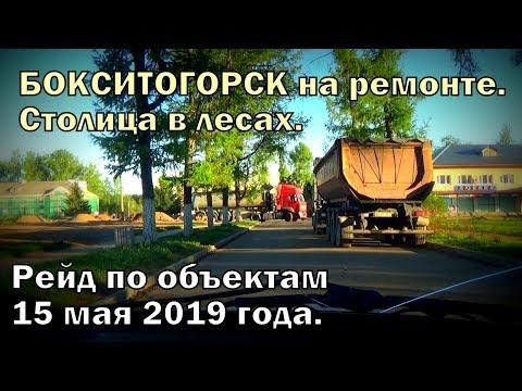 Бокситогорск на ремонте. Столица в лесах. Рейд по объектам 15 мая 2019 года.