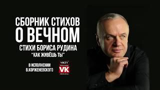 Стих  Бориса Рудина 'Как живешь ты'  в исполнении Виктора Корженевского