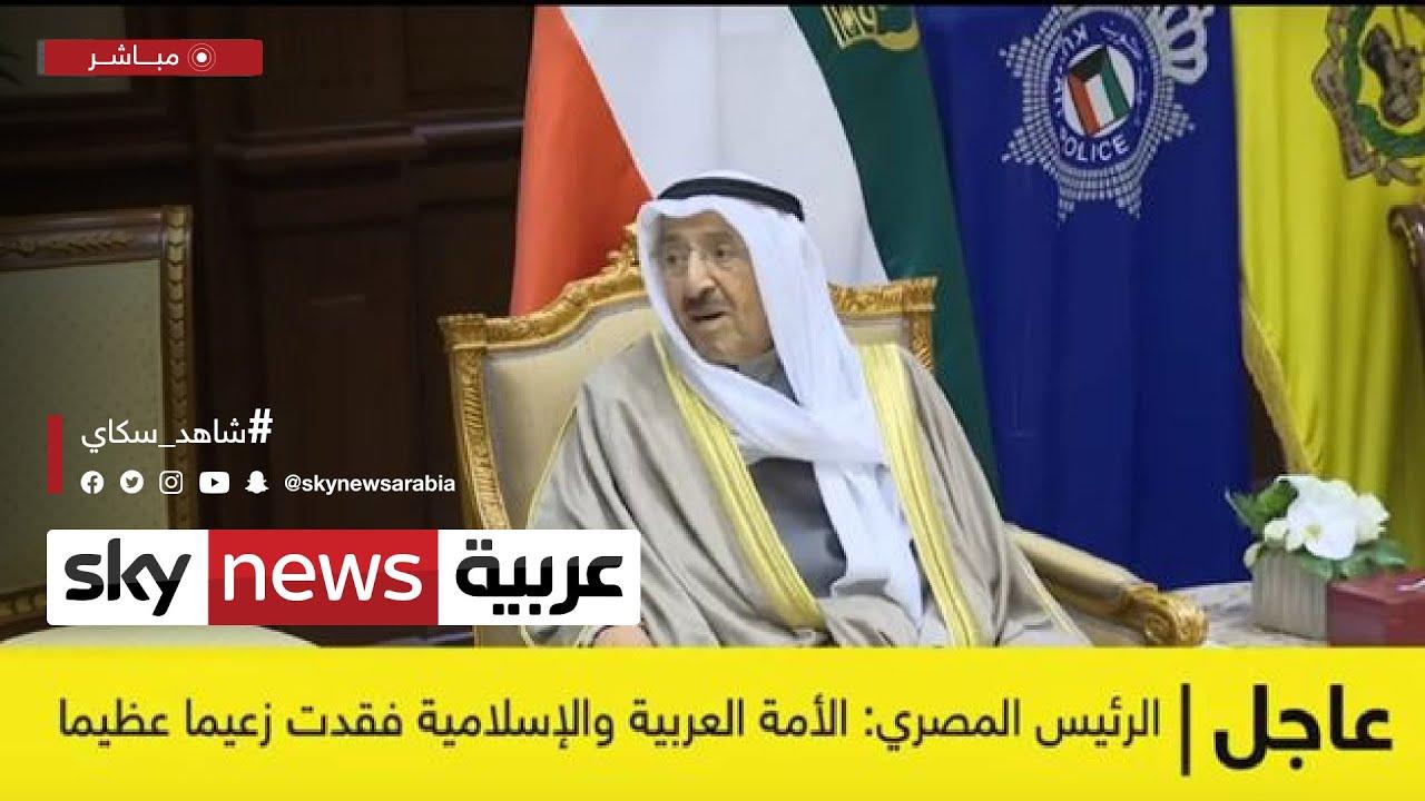 صورة فيديو : ردود الفعل في المملكة العربية السعودية عقب خبر وفاة أمير الكويت