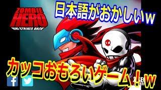 なんだか日本語がおかしいけどカッコイイゲーム!!w【ゾンビヒーロー】