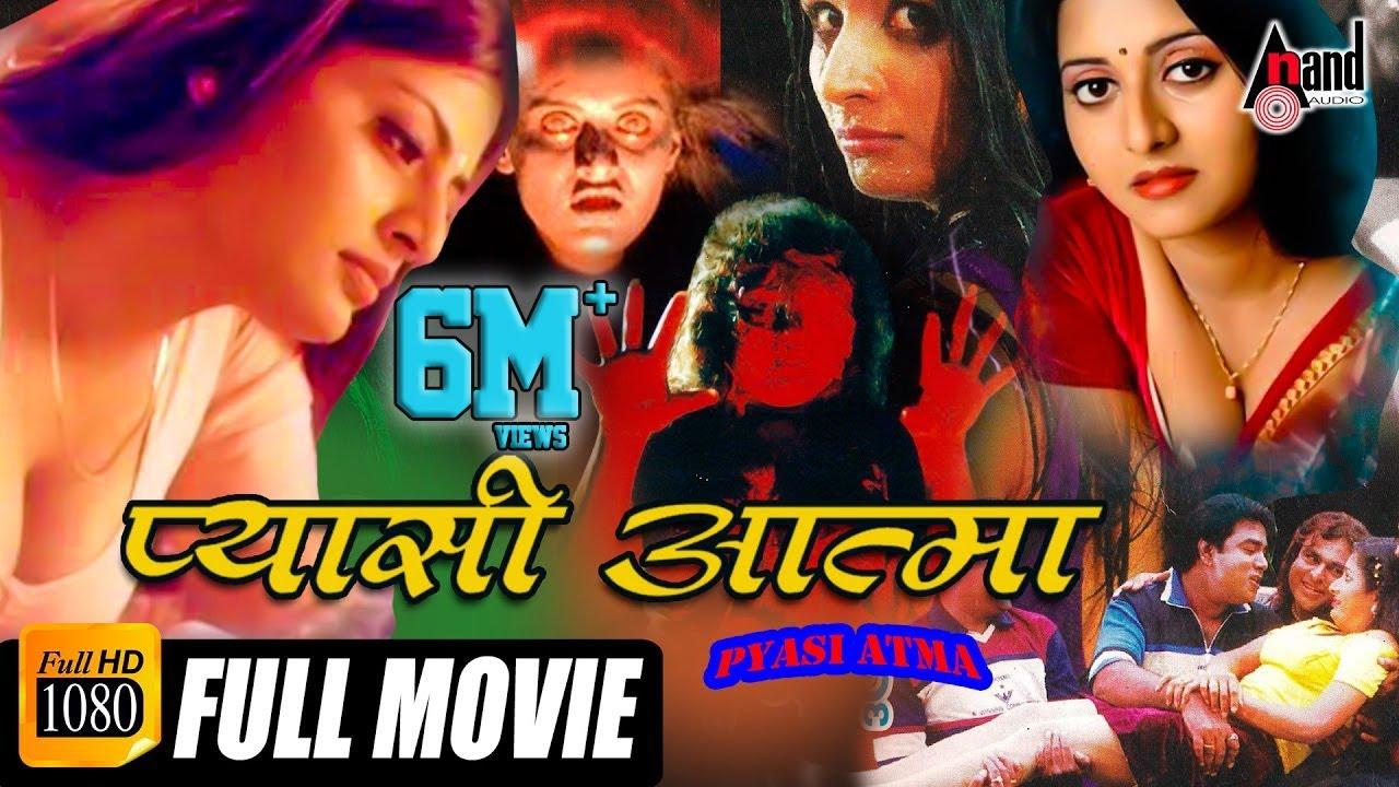 Pyasi Atma Hindi Full Hd Movie 2017 Charan Raj Sapna Aravind Shobraj Horror Movie