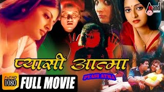 Pyasi Atma | Hindi Full HD Movie 2017 | Charan Raj, Sapna, Aravind, Shobraj | Horror Movie