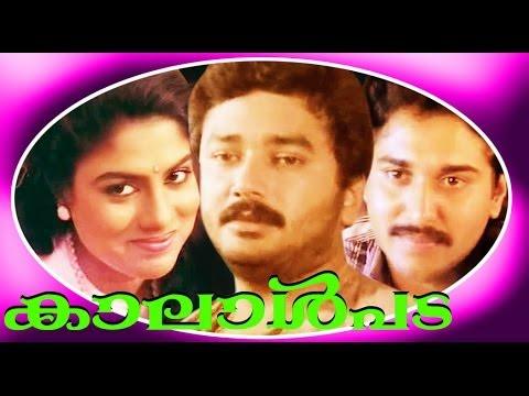 Kaalalpada   Malayalam Superhit Full Movie...