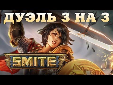 видео: smite Дуэль 3 на 3 (#1)