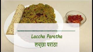 Lasooni Methi Lachha Paratha Recipe | लसुनी मेथी लच्छा पराठा | Eng. & Hindi Subs