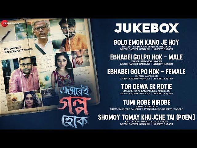 Ebhabei Golpo Hok - Audio Jukebox | Joy Sengupta, Ananda S. C, Mrinal M, Bibriti C & Rupanjana M