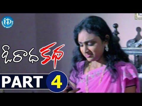 O Radha Katha Full Movie Part 4 || Waheeda, Krishna Maruthi, Mallika || Aakumarthi Baburao