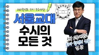 [교대입시] 2021 서울교대 수시전형 설명 영상 (김…