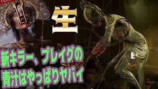 新DLC<新キラープレイグの青汁やっぱりヤバすぎた 【デッドバイデイライト】 thumbnail