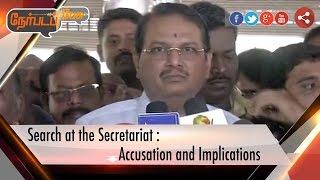 Nerpada Pesu 27-12-2016 – Puthiya Thalaimurai tv Show – Search at the Secretariat