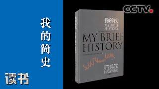 《读书》 20200408 史蒂芬·霍金 《我的简史》 我的简史  CCTV科教