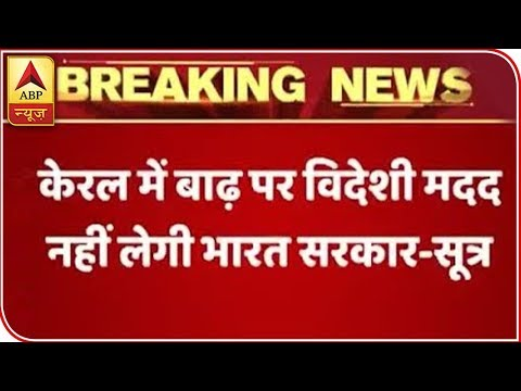 kerala-flood:-center-denies-taking-financial-aid-from-foreign-countries,-says-sources-|-abp-news