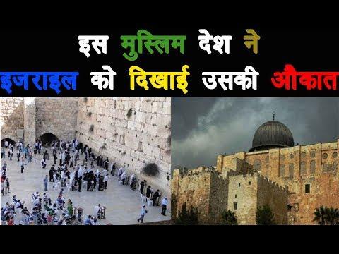 इस मुस्लिम देश की हिम्मत को सलाम/Israil Weak Nation