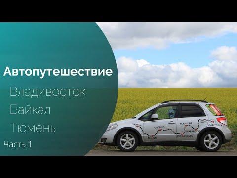 На машине от Владивостока до Тюмени(#1)