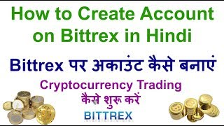 How to Create Account on Bittrex and Start Cryptocurrency Trading   in Hindi
